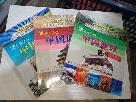 讲给孩子的中国地理(全三册)
