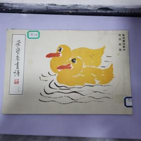 荣宝斋画谱(七十五)鱼虫禽鸟部分 齐白石绘【馆书】