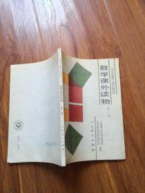 九年義務教育三年制初級中學:數學課外讀物 第二冊   21號柜