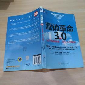 营销革命3.0:从产品到顾客,再到人文精神(社会化媒体必看10本书之一)