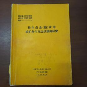 桂东南金(银)矿床成矿条件及远景预测研究(附图片24幅)