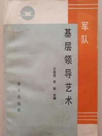 军队基层领导艺术《正版》1990年8月第1版1印《32开》