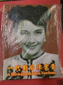 一代影后陈云裳