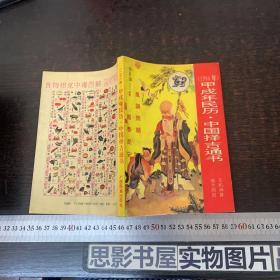 甲戍年民历,中国择吉通书