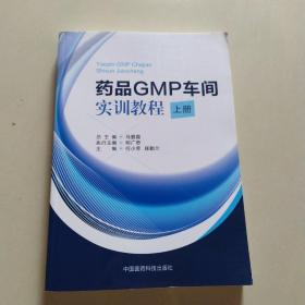 药品GMP车间实训教程、上册