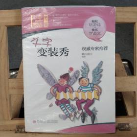 萤火虫快乐语文(第3辑):文字变装秀