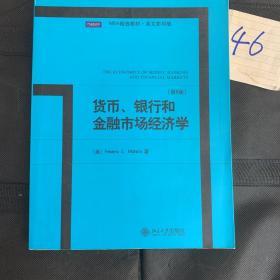 MBA 精选教材·英文影印版:货币、银行和金融市场经济学 (第8版)