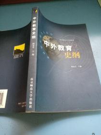 中外教育史纲