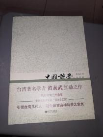 中国诗学:鉴赏篇