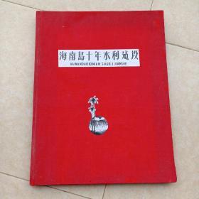 《海南岛十年水利建设》(画册)  见描述