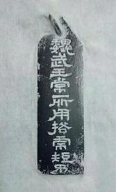 魏武王拓片