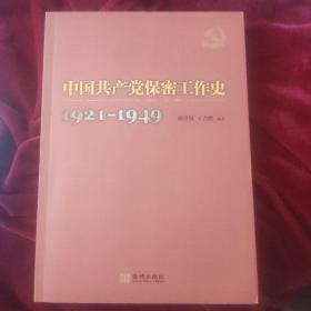 中国共产党保密工作史:1921-1949