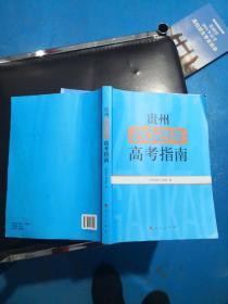 贵州2021年高考指南   正版现货   1-1号柜