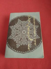 喀尔喀简史下册。  蒙文版