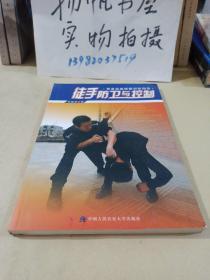 警务实战技能训练指导:徒手防卫与控制