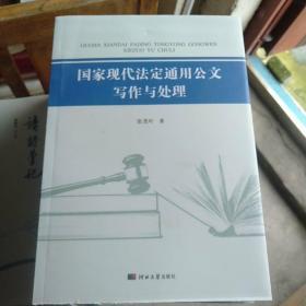 国家现代法定通用公文写作与处理