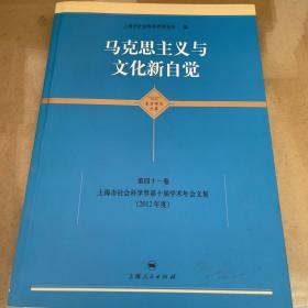 马克思主义与文化新自觉:上海市社会科学界第十届学术年会文集(2012年度)
