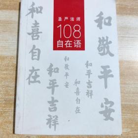 圣严法师108自在语【正版库存新书.内页干净.急速发货】