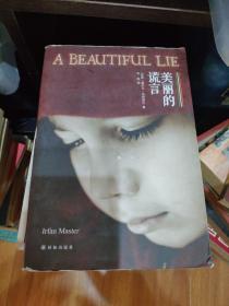 美丽的谎言(国际畅销榜)