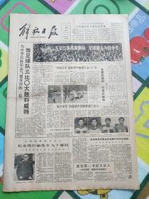 解放日报1981年10月19日