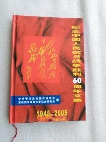 纪念中国人民抗日战争胜利60周年文集(1945——2005)