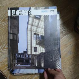 建筑学报2018 5 总第596期