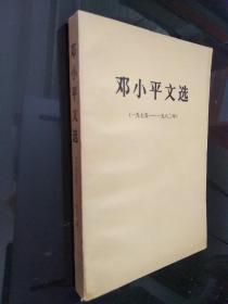 邓小平文选(一九七五 -一九八二年)