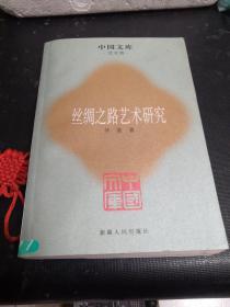 中国文库:丝绸之路艺术研究(馆藏)