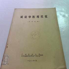 试论中医现代化 (资料选编)