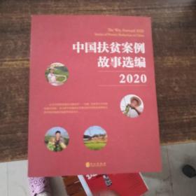 中国扶贫案例故事选编2020