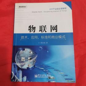 物联网:技术、应用、标准和商业模式