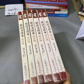 新语文读本 初中卷1-6全六册 修订版
