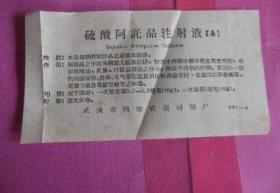 硫酸阿托品注射液(武汉市国营武汉制药厂)