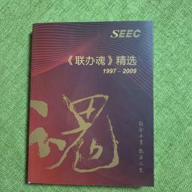 《联办魂》精选1997-2009