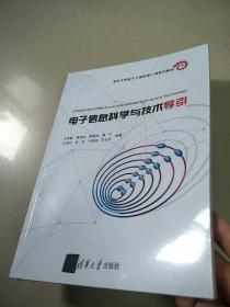 电子信息科学与技术导引(清华大学电子工程系核心课系列教材)   原版全新
