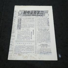 邮电业务学习 1991年3月总第80期