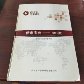债市宝典——2019版 中金公司固定收益研究