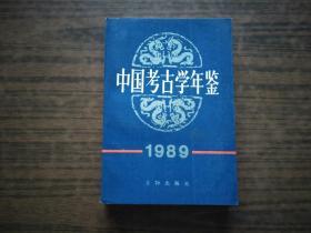 中国考古年鉴1989