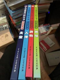 DK儿童视觉百科全书系列(全四册精装):地球、人体、太空、动物