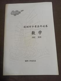深圳市中考历年试卷   数学(2004-2014)
