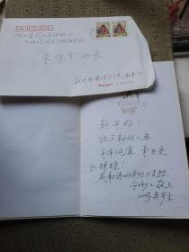 宁修仁 (国家海洋局第二海洋研究所研究员)  贺年卡 带封