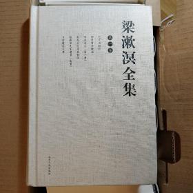 梁漱溟全集 套装第2版盒装 全8卷