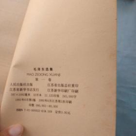 毛泽东选集选集 全五卷