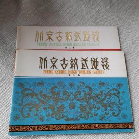 北京古纹式地毯(二 三集)合售