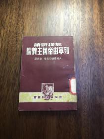 怎样研读列宁的帝国主义论