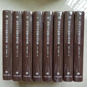 契诃夫中短篇小说全集(全8册)全八册精装  原箱装
