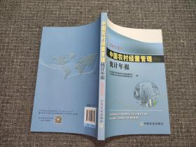 中国农村经营管理统计年报(2017年)【干净如新】