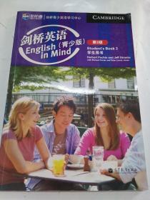 剑桥英语(青少版)(第3级.学生用书)