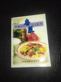 新编大众粤菜家宴精华