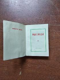 林副主席语录  (有一张毛主席林彪像和1张林彪题词)